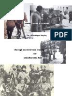 Διδακτορική διατριβή.pdf