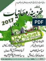 Khazina e Ruhaniyaat (Aug'2017)