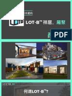 LOT-B™ 祥居-模块建筑简介(简体)