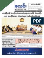 Myanma Alinn Daily_ 18 August 2017 Newpapers.pdf