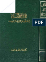تحميل كتاب تعظيم قدر الصلاة - الإمام المروزي PDF