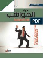 إدارة الموهبة في المنظمة.pdf