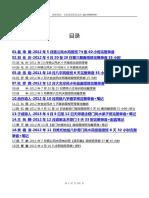 更多绝密易学资料.pdf