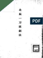 Hokushin Itto Ryu Kempo 1906