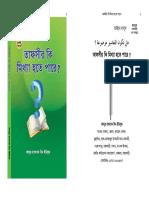 12. Tafsir ki Mittha Hote Pare by Abdur Razzaq bin Yusuf (1).pdf