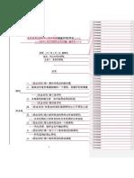 张民安教授《民法总则》讲座(一).docx