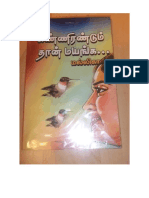 198225590-Mallika-Kannirandum-Than-Mayangha.pdf