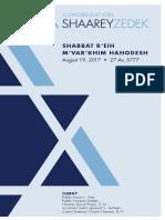August 19, 2017 Shabbat Card