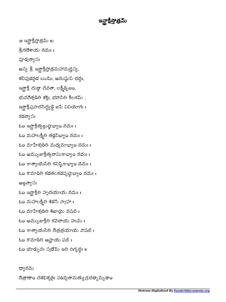 Indrakshi Stotram In Telugu Pdf