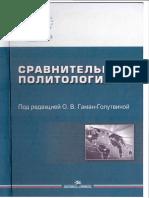 О.В. Гаман-Голутвина. Сравнительная Политология