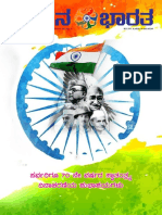 kanasina bharatha august-2017