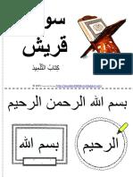 Surah Quraish