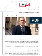 (أهل مصر) الإتحاد العربى للتنمية الشاملة