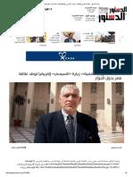 (جريدة الدستور) «الإتحاد العربى للتنمية الشاملة»