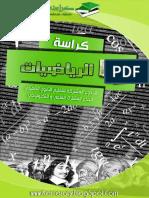 [Tronc Commun][Maths-Cour+Ex][Livre][Korrasaty.BlogSpot.Com]_2.pdf
