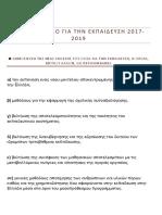 Τριετές Σχέδιο για την Εκπαίδευση 2017-2019