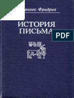 Фридрих И. - История Письма (1979)