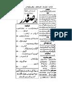 Mujallah Safdar 32