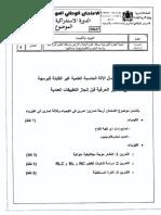 الامتحان (1)