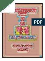 پروفیسر سید مقصود حسنی-شخصیت اور افکار