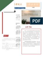 1中咨法律视点_争讼专刊153期