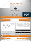 البورصة المصرية تقرير التحليل الفنى من شركة عربية اون لاين ليوم الاحد 20-8-2017