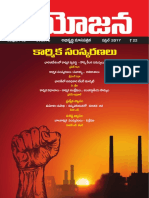 Yojana Telugu April'17