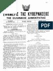 ν.δ. 402 1974 05 23 Κύρωση Σύμβασης Βιέννης