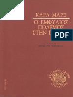 10_Ο Εμφύλιος Πόλεμος στη Γαλλία (K. Marx).pdf