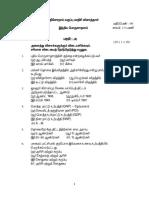 Economics Tamil 11th Model Question Paper