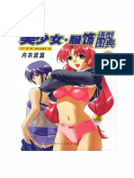 (How to Draw Manga) Vol. 34 - Costume Encyclopedia (Underwear).pdf