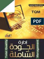 كتاب الجودة الشاملة pdf