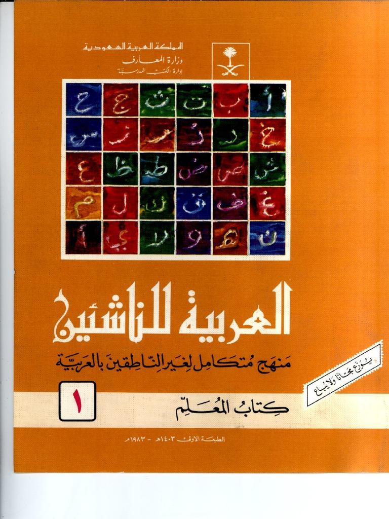 العربية للناشئين كتاب المعلم pdf