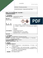 二甲氧基聯苯胺及其鹽類
