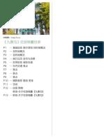 travel guide jiuzhaigou