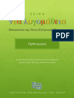 Βοήθημα Ορθογραφίας με Ασκήσεις – Νεοελληνικής Γλώσσας - taexeiola.gr.pdf