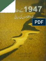 1947 Ke Mazalim Ki Kahani