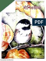 বাঁশিওয়ালা :১ম বর্ষ, ১ম সংখ্যা