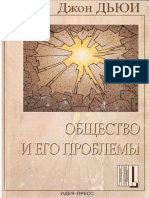 Дьюи Д. - Общество и Его Проблемы ('Университетская Библиотека'). - 2002