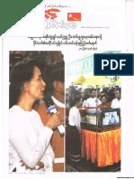 D Wave Journal Vol 6, No 32.pdf