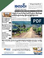 Myanma Alinn Daily_ 22 August 2017 Newpapers.pdf