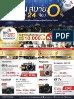 Big Camera 2017
