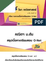 _ม.ต้น_ คณิตศาสตร์_ทบทวนเนื้อหาเตรียมสอบO-Net
