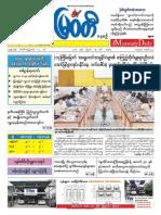 19 8 2017 Myawady Daily