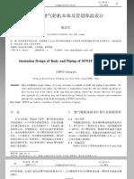 M701F燃气轮机本体及管道保温设计.pdf