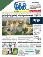 21 8 2017 Myawady Daily