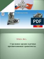 Ognevaya 1-1serzhanty Gotovaya