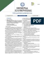 Εξεταστέα ύλη για τις Πανελλαδικές Εξετάσεις Ημερησίων ΓΕΛ έτους 2018