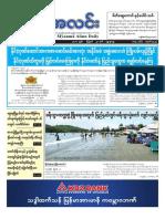 Myanma Alinn Daily_ 23 August 2017 Newpapers.pdf