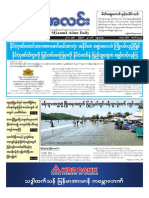 Myanma Alinn Daily_ 23 August 2017 Newpapers.pdf